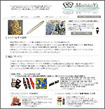mashikoya.jpg